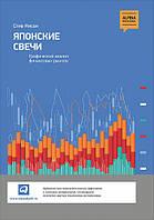 Японские свечи. Графический анализ финансовых рынков. Стив Нисон