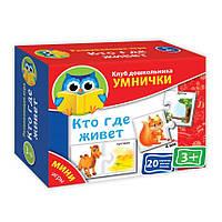 """Мини-игры. """"Кто где живет?"""" (рус)  VT1309-04 Vladi Toys, фото 1"""