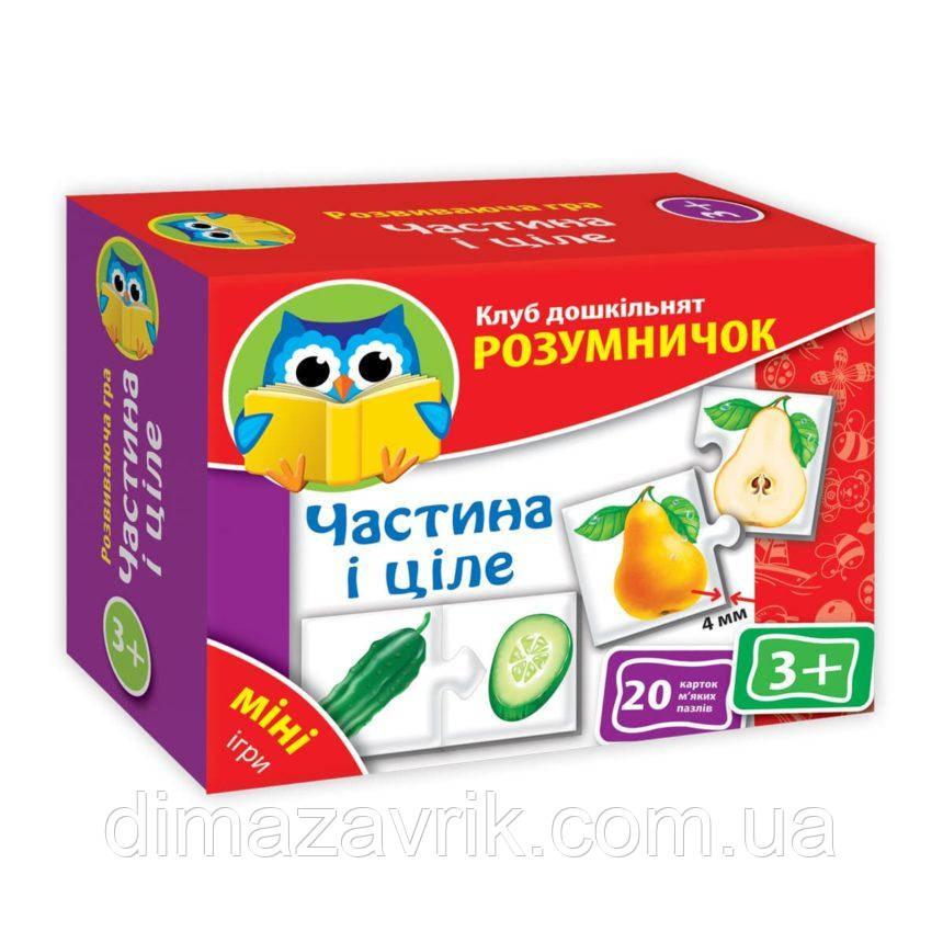 "Мiнi-iгри. ""Частина i цiле"" (укр)  VT1309-06 Vladi Toys"