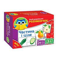 "Мiнi-iгри. ""Частина i цiле"" (укр)  VT1309-06 Vladi Toys, фото 1"