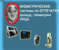 Проектирование биометрических систем контроля доступа и учета рабочего времени