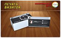 """Выполнен заказ """"Печать визиток"""", 1000 шт., двухсторонняя печать, УФ лак на фронтальной стороне. Стоимость печати: 210 грн. Стоимость разработки макета: 50 грн. Срок изготовления: 3-4 рабочих дня. Визитки-фотоаппарат."""