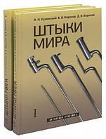 Штыки мира. В 2-х томах. Кулинский А.Н., Воронов В.В., Воронов Д.В.