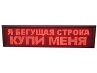 Светодиодная двухсторонняя бегущая строка  71*40 Red