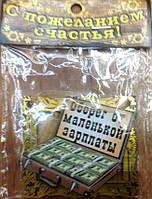 """14BS0408-49 Подкова-магнит """"Оберег от маленькой зарплаты"""""""