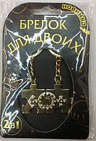 """14BS0408-39 Брелок """"Любимая и любимый""""  2в1"""
