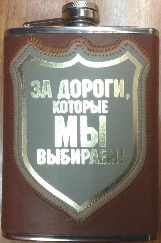 """14BS0408-32 Подарочная фляга """"За дороги,которые мы выбираем"""""""