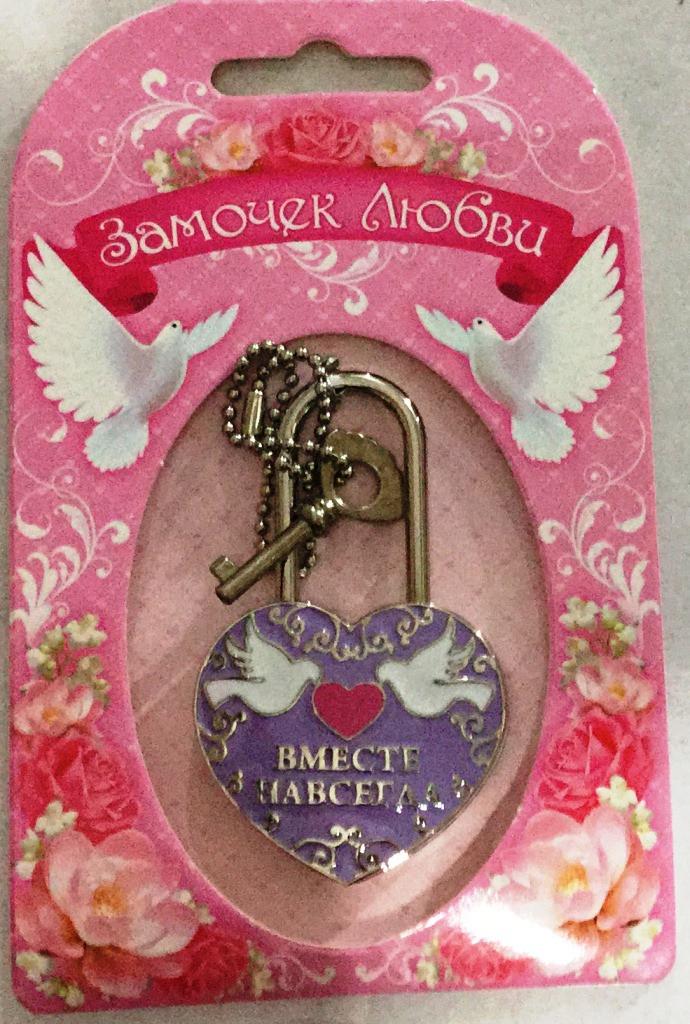 """14BS0408-3 Замочек любви """"Вместе навсегда"""""""