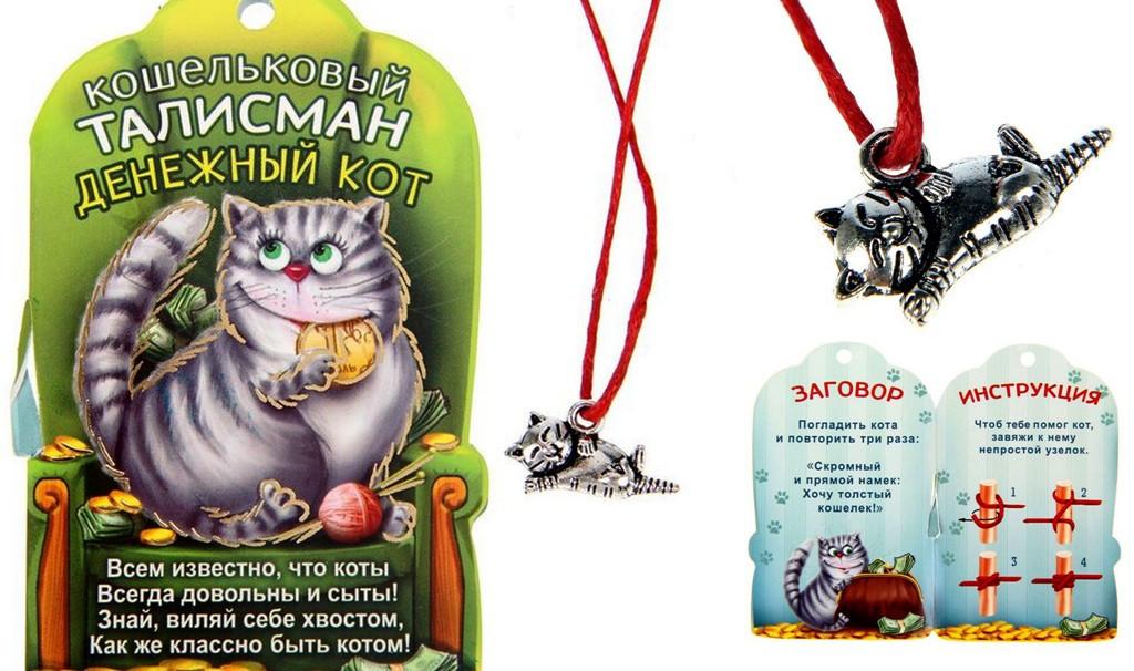 """Талисман в кошелек """"Денежный кот"""", 2 х 1,1 см   1344839"""