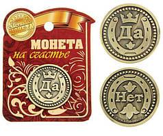 """Монеты-ответы """"Да – нет"""", с подковой, диаметр 2,5 см (1041421)"""
