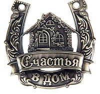 """Подкова """"Счастья в дом"""" 10531551"""