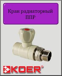 """Кран 25х3/4"""" радиаторный прямой Koer полипропилен"""