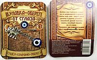 """Булавка-оберег """"Спасу, сохраню"""",  3х4 см"""