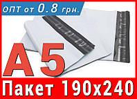 Курьерские пакеты, почтовые конверты - формат А5 (190х240 мм)