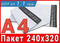 Курьерские пакеты, почтовые конверты - формат А4 (240х320 мм), фото 1