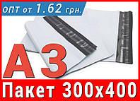 Курьерские пакеты, почтовые конверты - формат А3 (300х400 мм), фото 1