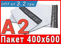 Курьерские пакеты, почтовые конверты - формат А2 (400х600 мм)