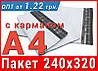 Курьерские пакеты, почтовые конверты - формат А4 (240х320 мм) с карманом