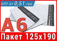 Курьерские пакеты, почтовые конверты - формат А6 (125x190 мм)