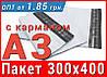 Курьерские пакеты, почтовые конверты - формат А3 (300х400+40) с карманом
