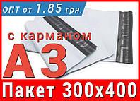 Курьерские пакеты, почтовые конверты - формат А3 (300х400+40) с карманом, фото 1