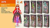 Кукла Monster High 8 видов, музыка светится в коробке 14*6*33 см