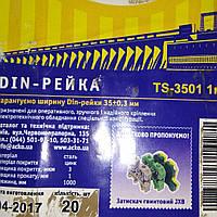 Din-рейка TS-35-1,0 (1.0 мм)