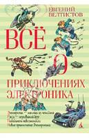 Евгений Велтистов: Всё о приключениях Электроника