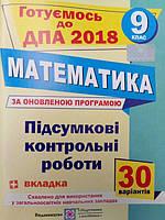 ДПА 2018 9 клас. Математика 30 варіантів.