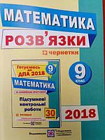 ДПА 2018 9 клас. Розв'язки 30 варіантів з математики.
