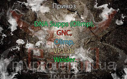 Поступление: DNA Supps (Olimp), GNC, Olimp, VP Lab, Weider.