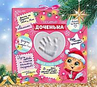 """Новогодний слепок ручки """"Любимая дочка"""" с пожеланиями+атласная л"""