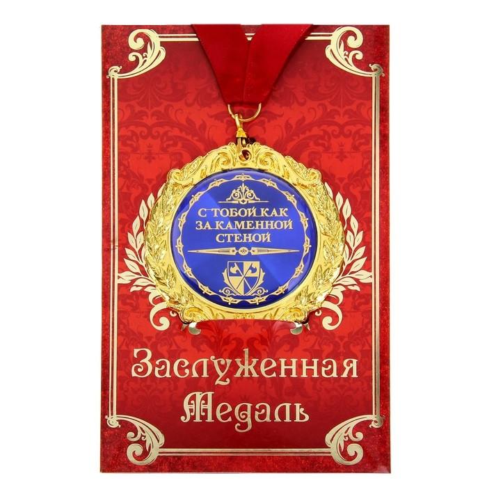 """Медаль в подарочной открытке  """"За тобой как за стеной"""" 7 см"""