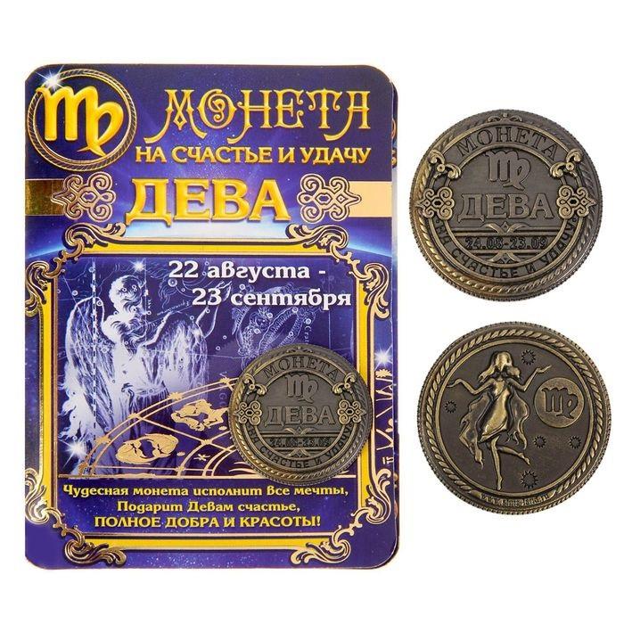 "Монета подарочная знак зодиака ""Дева"""