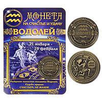 """Монета подарочная знак зодиака """"Водолей"""""""