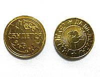 """Подарочная монета """"Сбудется – по-любому сбудется"""", 2,5 см"""