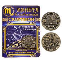 "Монета подарочная знак зодиака ""Скорпион"", фото 1"