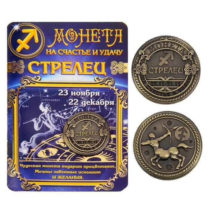 "Монета подарочная знак зодиака ""Стрелец"""