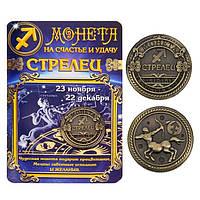 "Монета подарочная знак зодиака ""Стрелец"", фото 1"