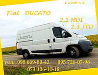 Разборка б/у запчасти ШРОТ Fiat Ducato с 2006 г. в.