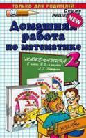 Домашняя работа по математике. Петерсон Л.Г. Математика 2 класс