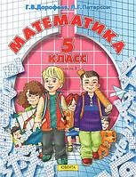 Математика 5 класс. Учебник в двух частях. Автор Петерсон Л.
