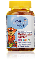 Жевательные мультивитамины для детей DAS Gesunde PLUS