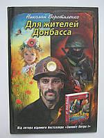 Воротиленко Н. Для жителей Донбасса (б/у).