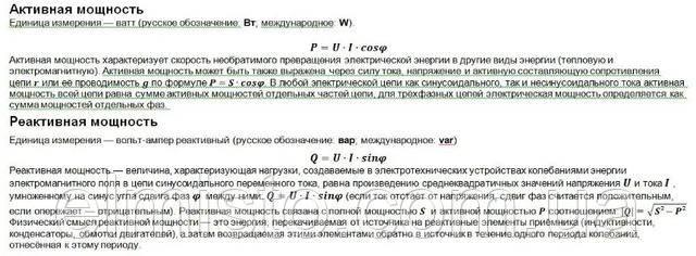активная и реактивная мощность и электросчетчики