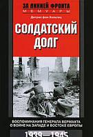 Солдатский долг. Воспоминания генерала вермахта о войне на западе и востоке Европы. 1939–1945, 978-5