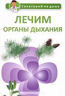 Сергеева. Лечим органы дыхания, 978-5-222-25050-1
