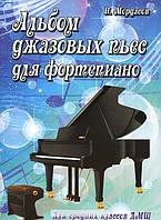 Альбом джазовых пьес для фортепиано. Для средних классов ДМШ, 979-0-66003-385-2
