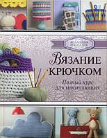"""Книга """"Вязание крючком.  Полный курс для начинающих"""". Сара Шримптон Коллекция рукоделия, фото 1"""