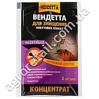 Vendetta для уничтожения бытовых насекомых 2 мл